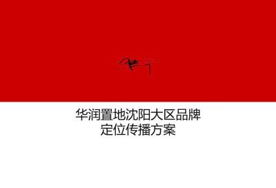 房地产品牌-华润置地沈阳大区品牌定位传播推广方案