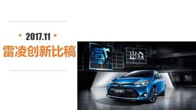 汽车品牌-广汽丰田雷凌创新营销策划方案