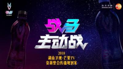 功能性饮料战马湖南卫视+芒果TV品牌传播推广方案