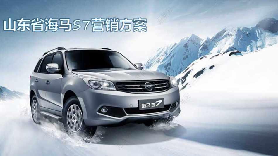 汽车品牌-山东省海马S7品牌营销策划方案