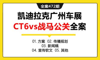 全案472期 汽车品牌凯迪拉克广州车展CT6vs战马公关宣传全案(包含方案+传播规划 +新闻稿 +宣传软文+其他)