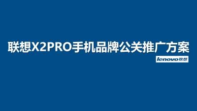 智能手机品牌-联想X2PRO手机品牌公关推广方案