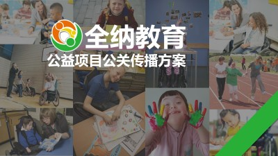 教育思潮-全纳教育公益项目公关传播推广方案