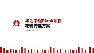 智能手机品牌-华为荣耀Plank项目花粉传播推广方案