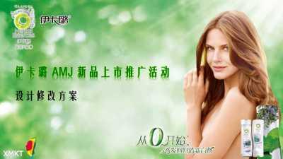 洗发护发美发品牌-伊卡璐 AMJ 新品上市推广活动策划方案