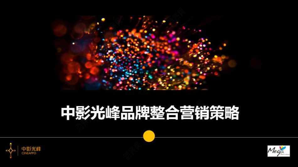 中激光影院技术-中影光峰品牌整合营销策划方案
