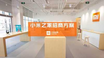 小米公司直营客户服务中心-小米之家招商营销策划方案