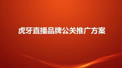 社交化视频直播平台-虎牙直播品牌公关推广方案