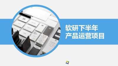 互联网企业-软研下半年产品运营项目营销策划方案