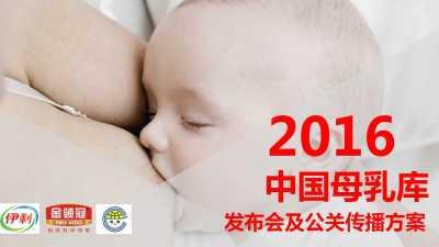 母婴乳业品牌-伊利金领冠中国母乳库发布会公关传播推广方案