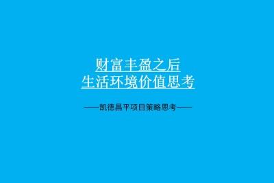 城市山水别墅品牌-凯德昌平项目策划推广方案