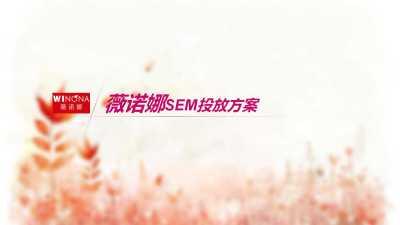 护肤品品牌-薇诺娜SEM投放产品推广方案