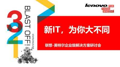 全球电脑市场的领导品牌-联想-英特尔企业级解决方案研讨会-四六级客户巡展执行手册汇报版活动策划方案