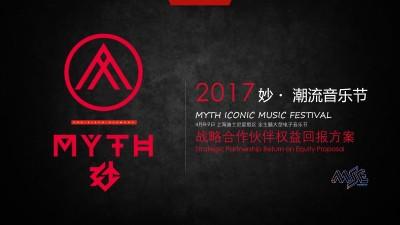 上海迪士尼度假区全主题大型电子音乐节活动策划方案