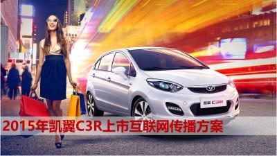 智能互联汽车品牌-凯翼C3R上市互联网传播推广方案