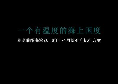 房地产品牌-龙湖葡醍海湾1-4月份推品牌执行方案