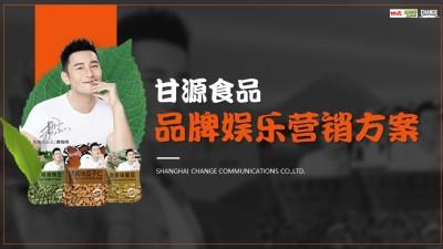 食品品牌甘源食品代言人黄晓明娱乐营销策划方案