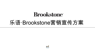 数码科技品牌乐语Brookstone社会化营销策划方案