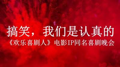 东方卫视明星喜剧竞赛真人秀节目《欢乐喜剧人》招商营销策划方案
