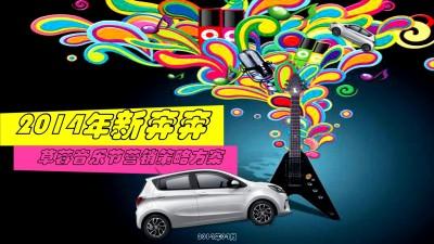 汽车品牌-新奔奔 长安汽车&草莓音乐节整合营销策划方案