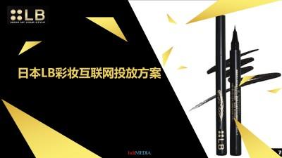 日本潮流彩妆品牌-LB彩妆互联网传播推广方案