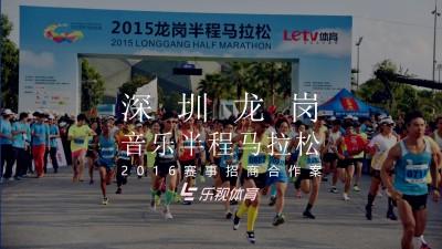 深圳龙岗音乐半程马拉松赛事招商合作推广方案