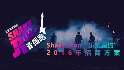 乐视体育&跑步赛事-shake run乐跑里约招商营销策划方案