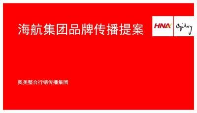 中国航空公司海航集团品牌传播比稿提案
