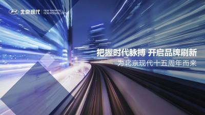 汽车品牌-北京现代《把握时代脉搏 开启品牌刷新》十五周年公关传播推广方案