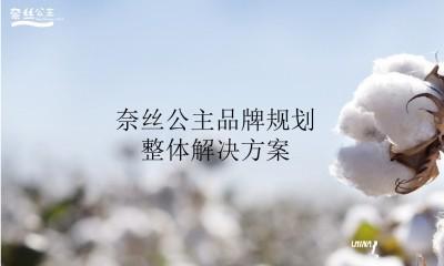 卫生巾品牌奈丝公主品牌产品规划整体解决推广方案