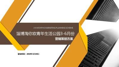 大型商业购物广场-淘你欢青年生活公园3-6月份全年营销活动策划方案