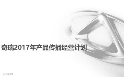汽车品牌-奇瑞年度产品传播经营计划推广方案