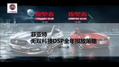 广汽集团菲亚特DSP全年投放策略产品推广方案