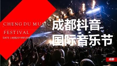 魅力之城成都抖音国际音乐节活动营销策划方案