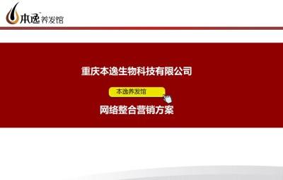 重庆本逸生物科技有限公司-本逸养发馆网络整合营销策划方案