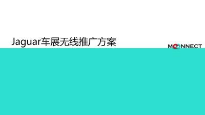 汽车品牌捷豹北京国际车展Jaguar 无线推广方案