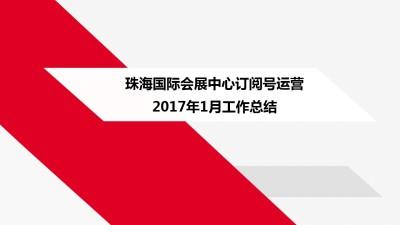 珠海国际会展中心订阅号运营工作总结策划方案