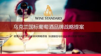 乌克兰国标葡萄酒品牌战略传播推广方案