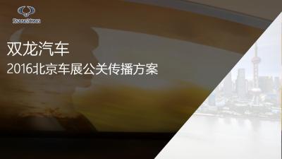 汽车品牌-双龙途凌北京车展公关传播推广方案