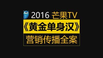 芒果TV自制恋爱真人秀节目《黄金单身汉》营销传播推广全案