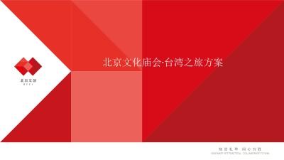 北京文化庙会·台湾之旅项目招策划方案