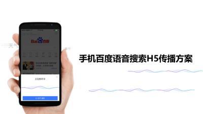 中文搜索引擎APP-手机百度语音搜索H5传播推广方案