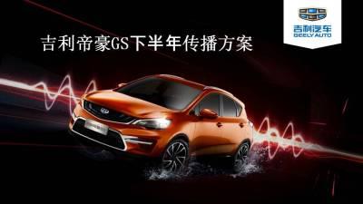 汽车品牌-吉利帝豪GS下半年传播年推广方案