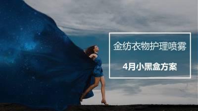 电商活动-金纺衣物护理喷雾4月小黑盒营销策划方案
