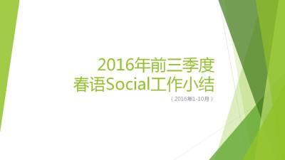 医疗美容行业前三季度春语Social工作小结策划方案