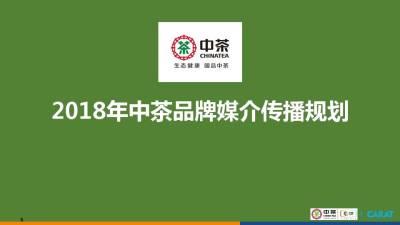 食品饮料-中茶品牌媒介传播规划推广方案