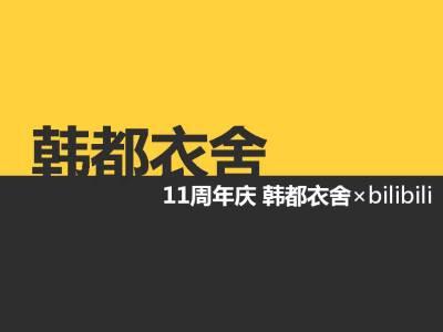 服装品牌-韩都衣舍11周年庆韩都衣舍x bilibili营销策划方案