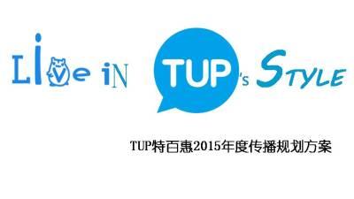 塑料保鲜容器家居品牌-TUP特百惠年度传播规划推广方案