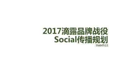 医疗机械2017年润露品牌战役 Social品牌推广方案
