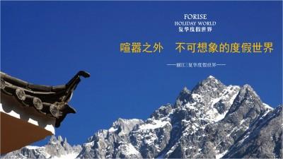 西南奢旅度假目的地-丽江复华度假世界推介推广方案